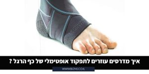 איך מדרסים עוזרים לתפקוד אופטימלי של כף הרגל ?