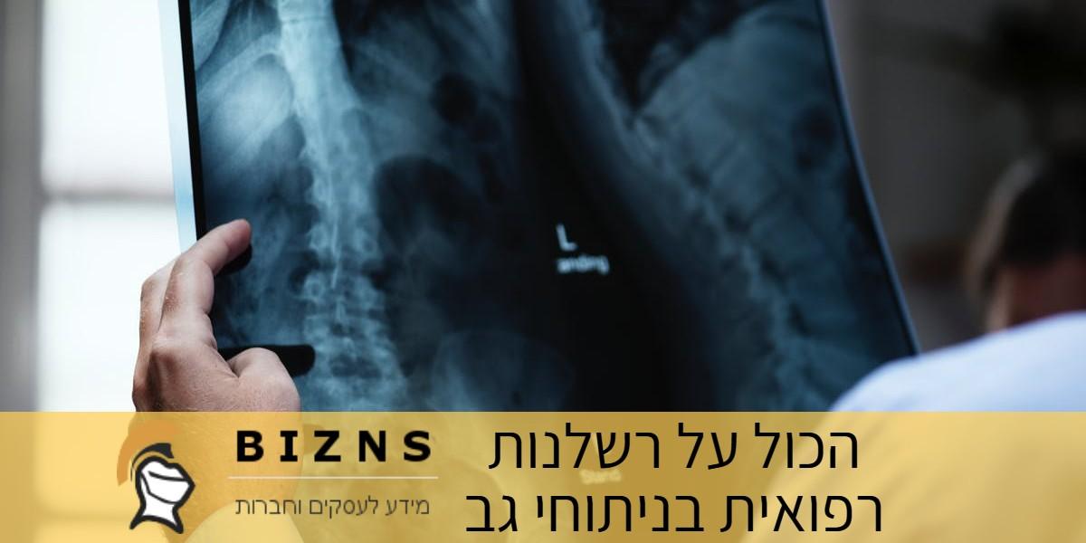 הכול על רשלנות רפואית בניתוחי גב